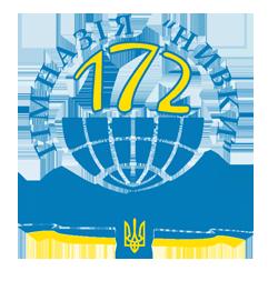 Гімназія №172 - Нивки